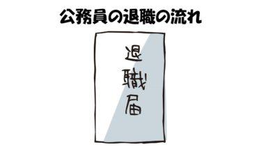 【公務員の辞め方】県職員の退職までの具体的な流れをまとめました。(体験談)