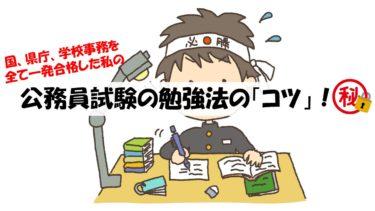 公務員試験(教養)の「勉強方法のコツ」と「試験テクニック」!(独学でOK)