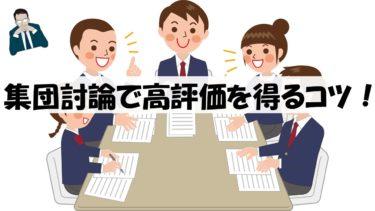 公務員試験の集団討論で高評価を得る具体的な4つのコツ!
