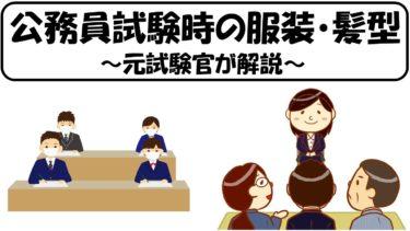 【元試験官が解説】公務員試験当日の服装や髪型はこれで良い!(一次試験は私服でOK!)