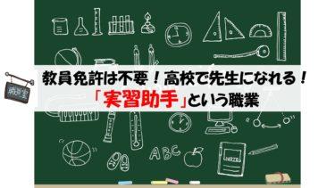 実習助手になれば教員免許がなくても学校で働けます!(採用試験体験談あり)