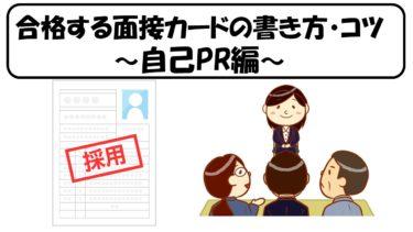 【自己PR編】公務員試験に合格するための面接カードの書き方・コツ(例文あり)