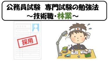 【公務員試験】林業職の専門試験の効率的な勉強法(地方上級・国家一般職)