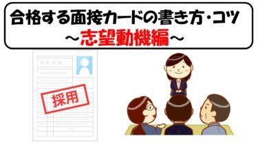 【志望動機編】公務員試験に合格するための面接カードの書き方・コツ(例文あり)