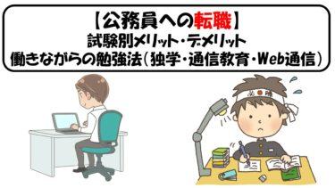 【公務員への転職】社会人が受験できる試験は3タイプ。試験別メリット・デメリットと社会人の勉強方法。