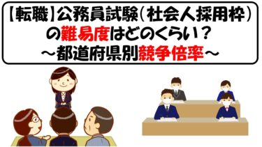 【公務員への転職】社会人枠採用試験の難易度はどのくらい?(2019年度都道府県別競争倍率一覧)