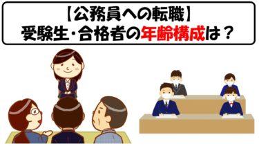 【公務員試験】受験生や合格者の年齢構成は?20代・30代・40代はどのくらい?