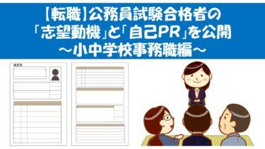 【転職】公務員試験合格者の「志望動機」と「自己PR」を公開!(学校事務職編)