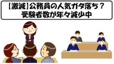 【激減】公務員試験の受験者数が年々減少!(競争倍率が低い今が狙い目)