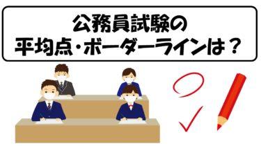 公務員試験(教養・専門)の平均点やボーダーライン(合格者最低点)はどのくらい?