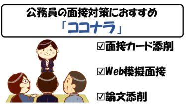 【公務員試験】面接カード(ES)添削や面接練習は「ココナラ」がおすすめ!(独学受験生向け)