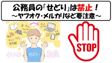【公務員副業】せどりは禁止!メルカリやヤフオク、ブログなどにも注意!
