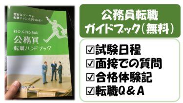 【公務員への転職】おすすめの無料ガイド本を紹介!(合格体験記も多数掲載)
