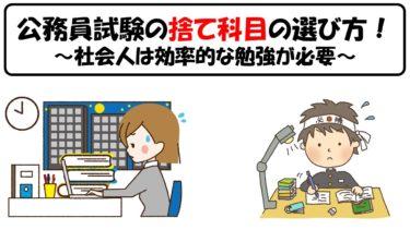 【公務員試験】社会人の捨て科目の選び方!(教養試験)