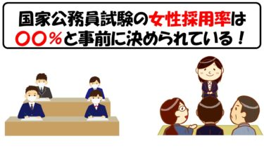 国家公務員試験の女性採用率は〇〇%以上と事前に決められている!