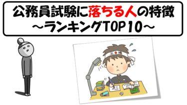 公務員試験に落ちる人の特徴TOP10!(元県庁職員が解説)