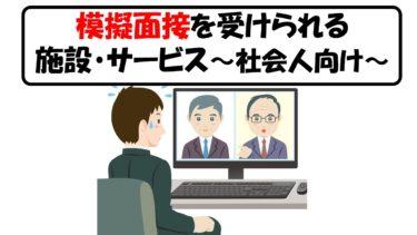 模擬面接を受けられる公務員予備校・施設・サービス(社会人向け)