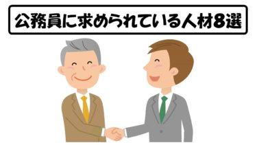 元県庁職員が明かす、公務員に求められる具体的な人材8選!(面接合格のポイント)