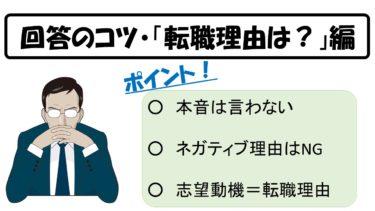 【回答のコツ・転職理由編】ネガティブ理由は避ける、正解は志望動機!
