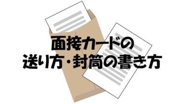 【公務員面接カード】郵送での送り方・封筒の書き方Q&A