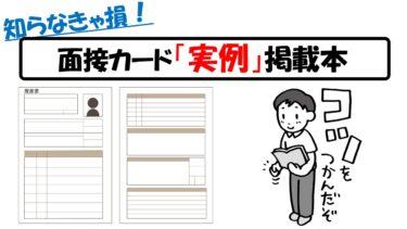 【公務員】面接カードの実例・記入例を多数掲載の公務員用面接対策本を紹介!