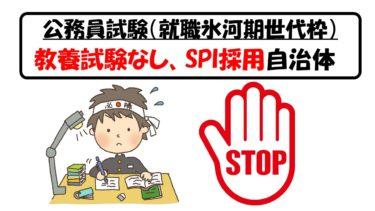 【試験勉強不要!】教養試験なし、SPIで受験できる都道府県(就職氷河期世代枠)