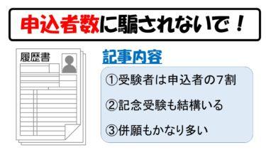 【公務員試験の実態】申込者数に騙されないで!受験者は申込者の7割