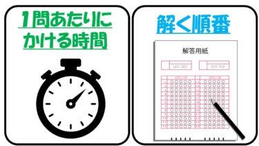 【公務員教養試験】1問あたりにかける時間&解く順番のおすすめ!