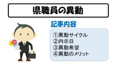 元県庁職員が語る県職員の異動の実態(異動サイクルや内示日など)