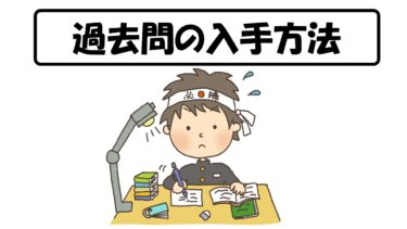【公務員試験】過去問の入手方法(国、東京都、特別区は公開)