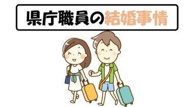 【県庁職員の結婚】出会い、結婚年齢、相手の職業など20組分を紹介