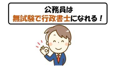 【試験免除】公務員は無試験で行政書士になれる(経験年数の条件あり)