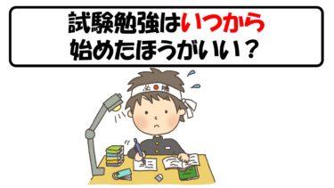 【社会人の公務員試験勉強】いつから始めるべきか?勉強期間を考える際に大切なこと