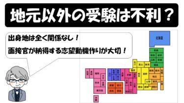 【公務員試験】地元以外の自治体だと不利?(志望動機が大切)