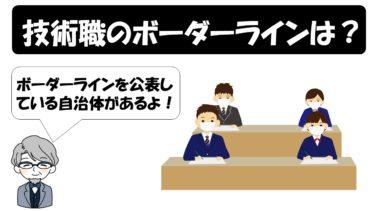 【公務員試験】地方上級・技術職の筆記試験ボーダーライン(得点率)はどのくらい?