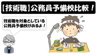 【公務員試験】技術職(専門試験)の講座がある公務員予備校の比較!(web通信)