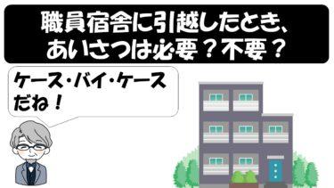 【公務員職員宿舎】引越しの際のあいさつ&入居前に確認しておくこと