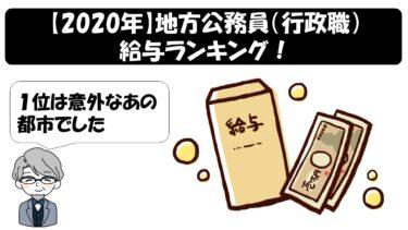 【2020年】地方公務員(行政職)給与ランキング!(都道府県・市区町村別)