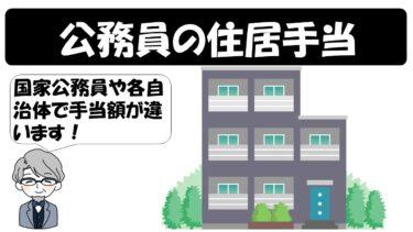 【公務員】住居手当の手当額と計算方法を紹介。持ち家に係る手当は廃止化へ。