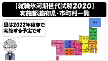 【2020年】公務員試験(就職氷河期世代枠)を実施した都道府県・市区町村一覧