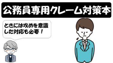 【おすすめ】公務員専用のクレーム対策本を元県庁職員が紹介!