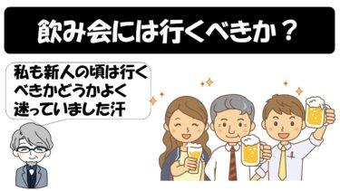 【公務員】新人職員は飲み会に行くべきか?