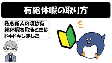 【公務員】有給休暇の取り方をサクッと解説!