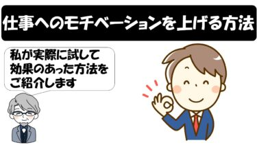 【公務員】仕事へのモチベーションを上げる方法8選(憂鬱な日曜日への対処法)