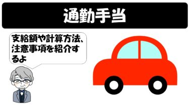 【公務員】通勤手当の支給額・計算方法をサクッと解説!(注意事項もあるよ)