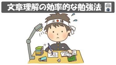 【公務員試験】教養試験・文章理解の効率的な勉強法を解説!(独学者向け)